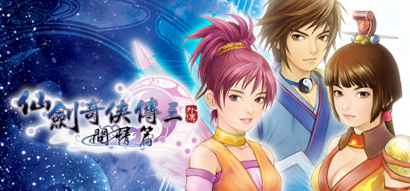 Sword and Fairy 3 Ex Free Download PC Game