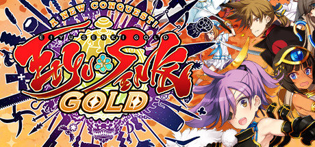 Eiyu Senki Gold A New Conquest Free Download PC Game